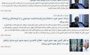 خلاصه و تیتر خبری در سایت خبرگزاری ایلنا